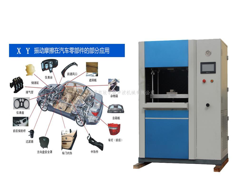 震动摩擦机,焊接机,摩擦机熔接机,汽车配件摩擦机